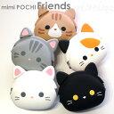 【猫のがま口】mimi POCHI Friends シリコンがまぐち 猫【p+g design】(黒猫 白猫 三毛猫 トラ猫 アメショー がま…