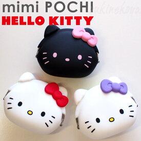 【猫のがま口】mimi POCHI HELLO KITTY(ハローキティ)シリコンがまぐち 猫【p+g design】(黒猫 白猫 がま口 小銭入れ シリコンポーチ 猫雑貨 ネコグッズ ねこ キャット)EC