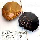 猫のコインケース まるまるネコ【ヤンピー・山羊革】(黒猫 茶猫 小銭入れ アクセサリーケース ハンドメイド インド 猫雑貨 ネコグッ…