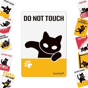 IconCatステッカー【DONOTTOUCH】耐水性・耐光性(パロディシール猫雑貨ねこ雑貨ネコ雑貨猫グッズねこグッズネコグッズキャット)
