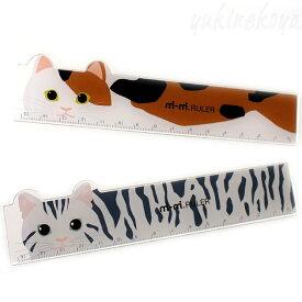猫型 定規 mimi-RULER【サカモト】(三毛猫 アメショー ものさし ルーラー 猫雑貨 ネコグッズ ねこ キャット)EC