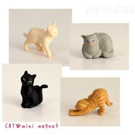 【猫のマグネット】猫型 ミニマグネット 4匹入り【デザインフィル・ミドリカンパニー】(黒猫 白猫 とら猫 灰色猫 猫雑貨 ネコグッズ ねこ キャット)EC
