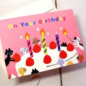 猫のポップアップ・飛び出すグリーティングカード On Your Birthday ケーキ 封筒付き(誕生祝い)【学研ステイフル】(誕生日祝い メッセージカード 猫雑貨 ネコグッズ ねこ キャット)EC