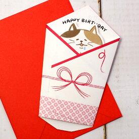 【猫のグリーティングカード】猫のポップアップ・飛び出すグリーティングカード HAPPY BIRTHDAY のし猫 封筒付き(誕生祝い)【学研ステイフル】(誕生日祝い メッセージカード 猫雑貨 ネコグッズ ねこ キャット)EC