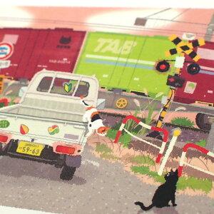 【猫のポストカード】たびねこ踏切と貨物列車(森俊憲・もりとしのり)(黒猫・三毛猫)(絵葉書絵はがき猫雑貨猫グッズネコ雑貨ねこ柄キャット)EC