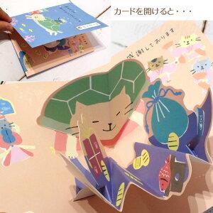 【猫のグリーティングカード】猫のポップアップ・飛び出すグリーティングカードあのときはありがとうございました(ねこ島太郎)封筒付き【学研ステイフル】(メッセージカード猫雑貨ネコグッズねこキャット)EC
