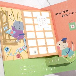 【猫のグリーティングカード】猫のポップアップ・飛び出すグリーティングカードこのたびはありがとうございます(ねこの恩返し)封筒付き【学研ステイフル】(メッセージカード猫雑貨ネコグッズねこキャット)EC