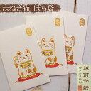 猫のぽち袋 招き猫(越前和紙・金シルク印刷・3枚入り・日本製・地球グリーティングス)(ポチ袋 猫雑貨 猫グッズ ネ…