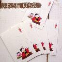 猫のぽち袋 招き着物猫(三毛猫・ハチワレ)(5枚入り・日本製・地球グリーティングス)(ポチ袋 猫雑貨 猫グッズ ネ…