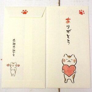 【猫の熨斗袋】いやしねこありがとう【美濃和紙・日本製】(2枚入り)(万円袋慶弔用品・金封・のし袋・ポチ袋・お祝い用のし袋猫雑貨ネコグッズねこキャット)EC