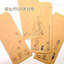 昔ながらの茶封筒「紙風船」(4柄12枚入り)★ポタリングキャット(猫雑貨 ネコグッズ ねこ キャット)
