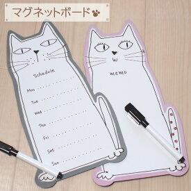 猫のマグネットボード★ノアファミリー(スケジュール/メモ)(マグネットメモ メッセージボード ホワイトボード 猫雑貨 ネコグッズ ねこ キャット)