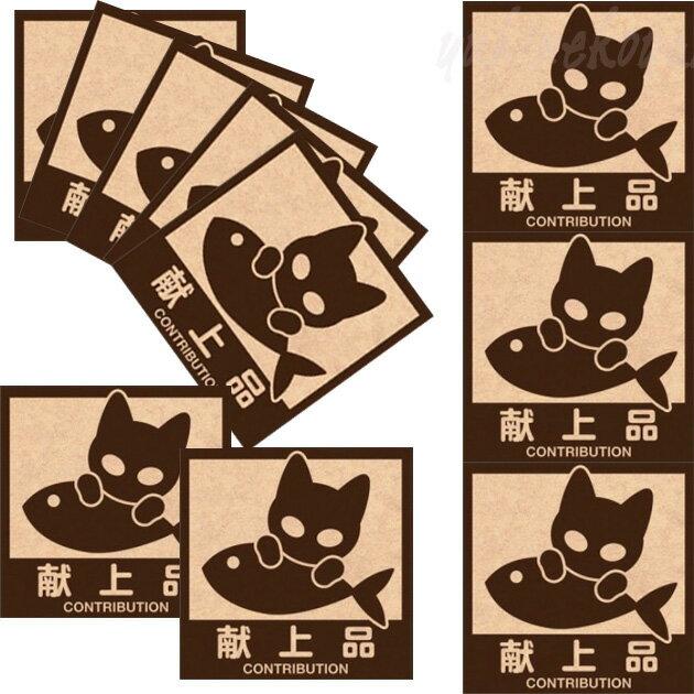 猫のシール・IconCat(やんちゃな子猫シリーズ)ねこケアマークシール【献上品】10枚入り(パロディシール 猫雑貨 ネコグッズ ねこ キャット)