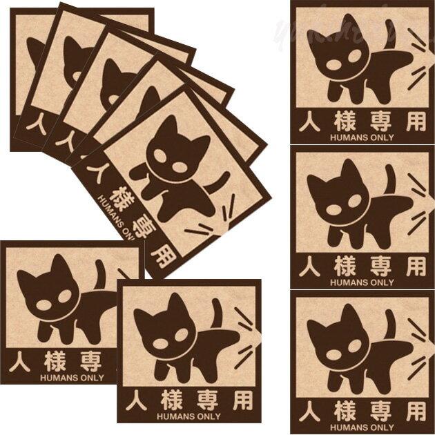 猫のシール・IconCat(やんちゃな子猫シリーズ)ねこケアマークシール【人様専用】10枚入り(パロディシール 猫雑貨 ネコグッズ ねこ キャット)