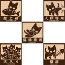 楽天市場 猫のシール iconcat やんちゃな子猫シリーズ ねこケアマークシール 献上品 10枚入り パロディシール 猫雑貨 ネコグッズ ねこ キャット 雪猫屋 楽天市場店
