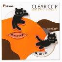 猫のクリップ★IconCat クリアクリップ【HOLD ON & I DID IT】2個入り(しおり 猫雑貨 ネコグッズ ねこ キャット)