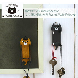 【猫のマグネットフック】猫ぶらさがりダブルフック★デコレ(DECOLE)neconote(木製 猫雑貨 ネコグッズ ねこ キャット)