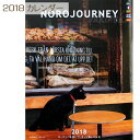 【2018年・猫のカレンダー】ヨーロッパを旅してしまった猫と12ヶ月 黒猫ノロ壁掛けカレンダー(グリーティングライフ 猫雑貨 ネコグッ…