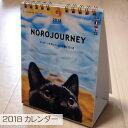 【2018年・猫のカレンダー】ヨーロッパを旅してしまった猫と12ヶ月 黒猫ノロ卓上カレンダー(グリーティングライフ 猫雑貨 ネコグッズ…