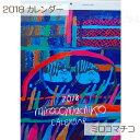 【猫のカレンダー・2018年】ミロコマチコ 壁掛けカレンダー(カラフルな生き物たち)(グリーティングライフ 猫雑貨 ネコグッズ ねこ …