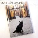 【2018年】ヨーロッパを旅してしまった猫と12ヶ月 黒猫ノロB6 写真集みたいなソフトカバースケジュール帳(ウィークリー)(手帳 ダ…