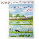 【猫のカレンダー・2018年】猫のイラスト 壁掛けカレンダー たびねこ(森 俊憲)(猫雑貨 ネコグッズ ねこ キャット)