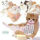 【猫のカレンダー】2018年 猫ダイカットカレンダー スコティッシュフォールド(グリーティングライフ 猫雑貨 ネコグッズ ねこ キャット)