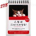 【2018年・猫の卓上カレンダー「人生はニャンとかなる!」(週めくり・卓上タイプ)(猫雑貨 ネコグッズ ねこ キャット)