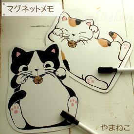 猫のマグネットメモ★やまねこ(ハチワレ猫 三毛猫 マグネットボード メッセージボード ホワイトボード 猫雑貨 ネコグッズ ねこ キャット)