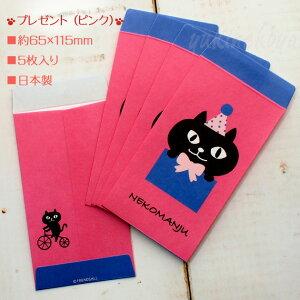 【黒猫のぽち袋】ネコマンジュウぽち袋5枚入り(フレンズヒル猫雑貨ネコグッズねこキャット)