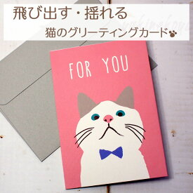 【猫のグリーティングカード】猫のポップアップ・飛び出す・揺れるグリーティングカード 白猫ターチャン FOR YOU(フレンズヒル 猫雑貨 ネコグッズ ねこ キャット)EC