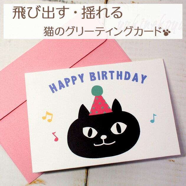 【猫のグリーティングカード】猫のポップアップ・飛び出す・揺れるグリーティングカード 黒猫ネコマンジュウ HAPPY BIRTHDAY(誕生祝)(フレンズヒル 猫雑貨 ネコグッズ ねこ キャット)EC