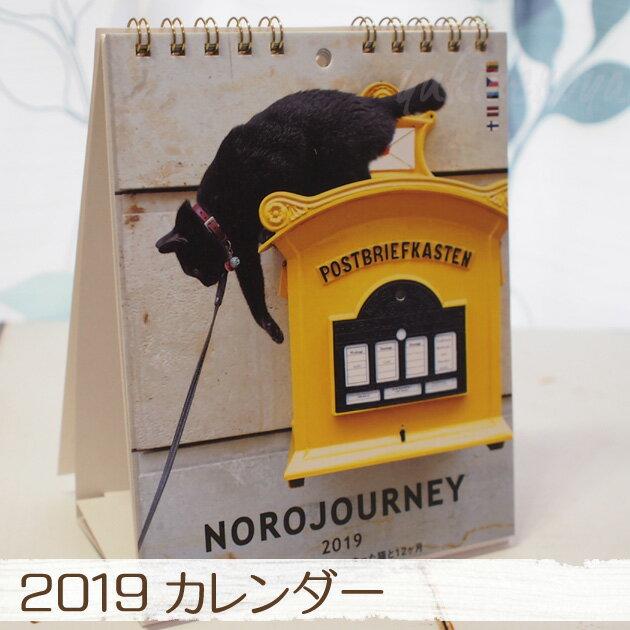 【2019年・猫のカレンダー】ヨーロッパを旅してしまった猫と12ヶ月 黒猫ノロ卓上カレンダー【ラッキーシール対応】(グリーティングライフ 壁掛兼用 猫雑貨 猫グッズ ネコ雑貨 ねこ柄 キャット)