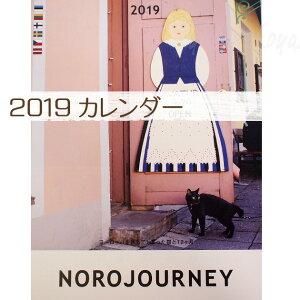 【2019年・猫のカレンダー】ヨーロッパを旅してしまった猫と12ヶ月黒猫ノロ壁掛けカレンダー(グリーティングライフ猫雑貨猫グッズネコ雑貨ねこ柄キャット)