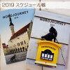 【2019年】ヨーロッパを旅してしまった猫と12ヶ月黒猫ノロB6写真集みたいなハードカバースケジュール帳(ウィークリー)(手帳ダイアリーグリーティングライフ猫雑貨猫グッズネコ雑貨ねこ柄キャット)
