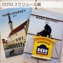 【2019年・スケジュール帳】ヨーロッパを旅してしまった猫と12ヶ月 黒猫ノロB6 写真集みたいなハードカバースケジュール帳(ウィーク…