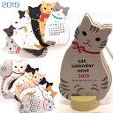 【猫のカレンダー】2019年 猫ダイカットカレンダー ミニ おすわり【ラッキーシール対応】(卓上カレンダー グリーティングライフ 猫…