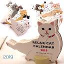 【猫のカレンダー】2019年 猫ダイカットカレンダー リラックス猫【ラッキーシール対応】(グリーティングライフ 猫雑貨 猫グッズ ネ…
