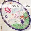 【2019年・猫のカレンダー】壁掛けカレンダー猫とフクロウオーバルスイートキャット(猫雑貨猫グッズネコ雑貨ねこ柄キャット)