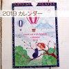 【2019年・猫のカレンダー】(卓上・壁掛け兼用)猫とフクロウスイートキャット(猫雑貨猫グッズネコ雑貨ねこ柄キャット)
