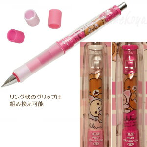 【在庫限り】猫をかぶったリラックマドクターグリップシャープペンシル/0.5ミリボールペン/0.7ミリ(Dr.Grip猫雑貨猫グッズネコ雑貨ねこ柄キャット)EC