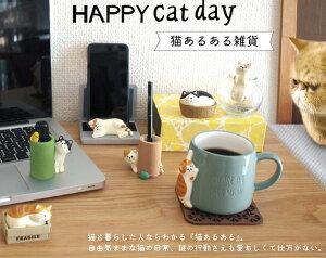 猫のスマートフォンスタンドじゃま猫スマホスタンド★デコレ(DECOLE)HAPPYcatday(トラ猫・ハチワレ猫)(スマホ立て猫雑貨猫グッズネコ雑貨ねこ柄キャット)