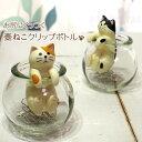 猫のクリップ入れ 壺ねこクリップボトル★デコレ(DECOLE)HAPPY cat day(トラ猫・ハチワレ猫)(クリップホルダー 猫雑貨 猫グッズ ネ…