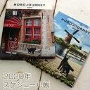 【2020年・スケジュール帳】ヨーロッパを旅してしまった猫と12ヶ月 黒猫ノロB6 写真集みたいなハードカバースケジュール帳(ウィーク…