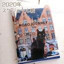 【2020年・スケジュール帳】ヨーロッパを旅してしまった猫と12ヶ月 黒猫ノロB6 写真集みたいなソフトカバースケジュール帳(ウィーク…