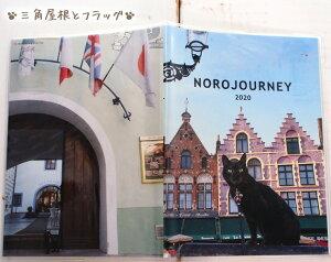 【2020年・スケジュール帳】ヨーロッパを旅してしまった猫と12ヶ月黒猫ノロA6スケジュール帳(マンスリー)(手帳ダイアリーグリーティングライフ猫雑貨猫グッズネコ雑貨ねこ柄キャット)