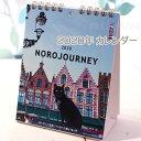 【2020年・猫のカレンダー】ヨーロッパを旅してしまった猫と12ヶ月 黒猫ノロ卓上カレンダー【ラッキーシール対応】(グリーティングラ…