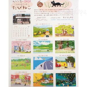 【猫のカレンダー・2020年】猫のイラスト壁掛けカレンダーたびねこ(森俊憲)(猫雑貨猫グッズネコ雑貨ねこ柄キャット)