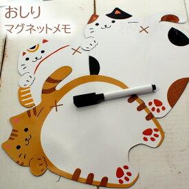 猫のおしりマグネットメモ(ペン付き メッセージボード ホワイトボード)(トラ猫 三毛猫 招き猫 マグネットボード 猫雑貨 猫グッズ ネコ雑貨 ねこ柄 キャット)