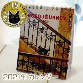 【2021年・猫のカレンダー】ヨーロッパを旅してしまった猫と12ヶ月 黒猫ノロ卓上カレンダー(グリーティングライフ 壁掛兼用 猫雑貨 猫グッズ ネコ雑貨 ねこ柄 キャット)